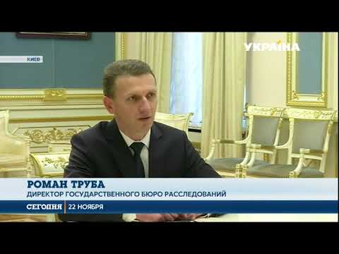 Президент подписал приказ о назначении директора Госбюро