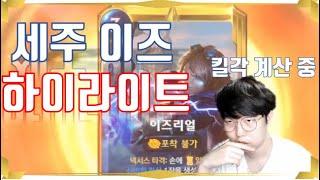 고승률 세주이즈 하이라이트영상