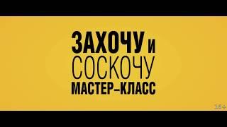 трейлер итальянской комедии ЗАХОЧУ И СОСКОЧУ: МАСТЕР-КЛАСС, в кино с 14 июня