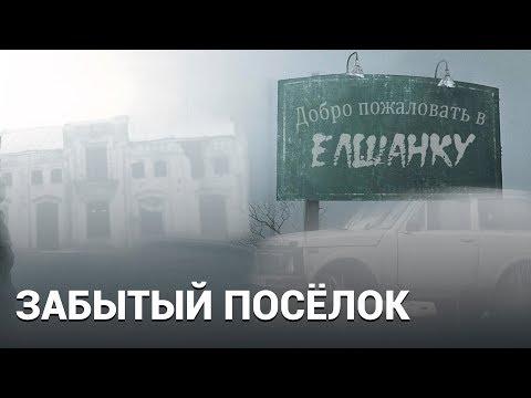 Забытый посёлок. Как живут в России в 21 веке - Документальный фильм