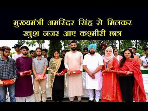 पंजाब के मुख्यमंत्री ने दी कश्मीरी छात्र-छात्राओं को ईद की दावत