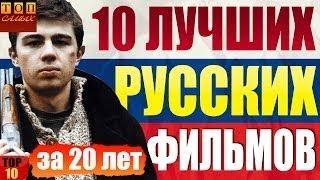 Лучшие российские фильмы || Топ 10 русских фильмов