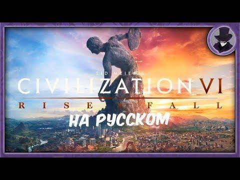 CIVILIZATION 6: RISE AND FALL #1   НАРОД КРИ   ПРОХОЖДЕНИЕ