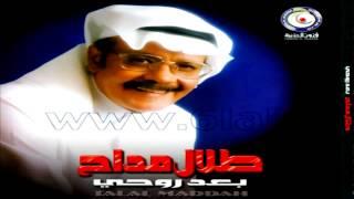 مازيكا طلال مداح / بعد روحي / ألبوم بعد روحي رقم 66 تحميل MP3