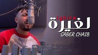 تحميل اغاني Saber Chaib - Lghira (Lyrics Music Video)   صابر الشايب - لغيرة MP3