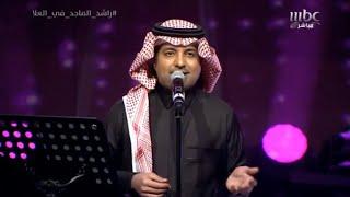تحميل اغاني راشد الماجد - يسلم راسك - شتاء طنطورة 2019 MP3