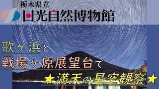 株式会社日光自然博物館
