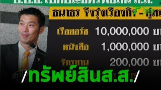 "เปิดบัญชีทรัพย์สิน""ธนาธร""อู้ฟู่5พันล้าน 