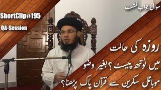 SC#195 Roza Ki Halat Mein Toothpaste? & more | Ramzan Masail Special | Mufti Syed Adnan Kakakhail