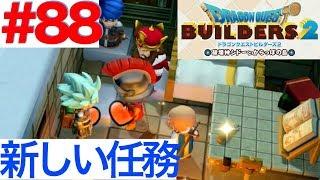 mqdefault - #88 新しい王様の命令!城を再建しよう!【ドラクエビルダーズ2 破壊神シドーとからっぽの島】