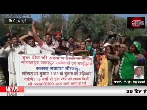 चुनाव का बहिष्कार: जब तक रोड न बनाया जाए तब तक वोट न करने की गुजारिश | Asal news