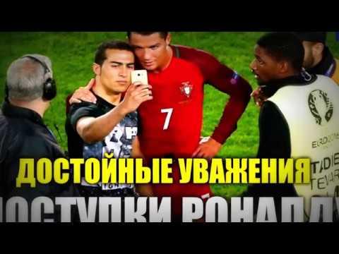 Роналду достоин уважения