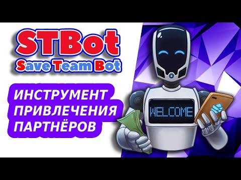 #SaveTeamBot. SaveTeamBot – бесплатный инструмент для приглашений и заработка.