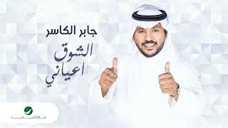 Jaber Al Kaser ... Al Shouq Aayani - 2021 | جابر الكاسر ... الشوق أعياني تحميل MP3