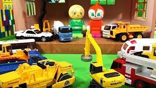 はたらくくるま 働く車幼稚園にはたらく車のお父さんお母さんが迎えに来るよ アンパンマン おもちゃがいっぱい ショベルカー 救急車 子供向け ダンプカー バス トミカ 乗り物 ミニカー Toy キッズ