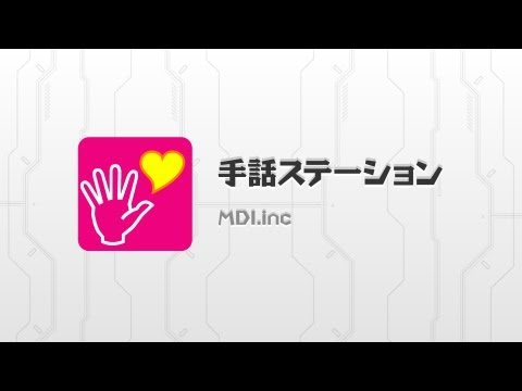 Video of 手話ステーション Lite