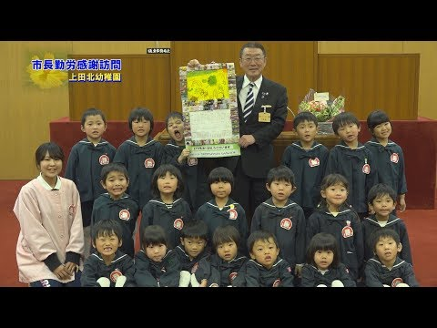 上田北幼稚園の市長感謝訪問
