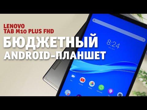 Планшет Lenovo Tab M10 FHD Plus TB-X606X 32Gb серый - Видео