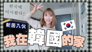 我在韓國的家 My home in Korea | Room tour|Ling Cheng