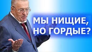 Жириновского ВОЗМУТИЛИ СОБЫТИЯ.