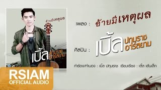 [Official Audio] อ้ายมีเหตุผล : เบิ้ล ปทุมราช อาร์ สยาม