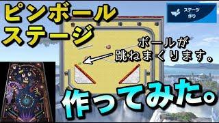 【スマブラSP】ギミック満載!「ピンボール」ステージ作ってみた!【ステージ作り】