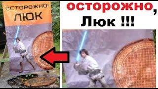 Лютые объявления. КАНАЛИЗАЦИОННЫЙ ЛЮК СКАЙВОКЕР !!!