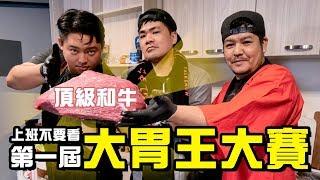 【LiFe週記】#44 第一屆大胃王大賽 - 「和牛篇」 老闆不在家,和牛吃到爽歪歪!