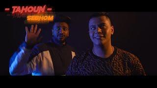 Tahoun - Sebhom   طاحون - سيبهم (Official Video)