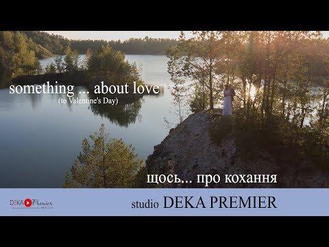 """Dmytruk FILMS - студія """"Deka Premier"""", відео 4"""
