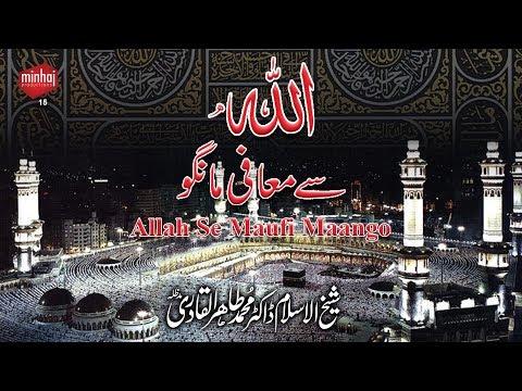 Allah sy Muafi Maango by Shaykh-ul-Islam Dr. Muhammad Tahir-ul-Qadri