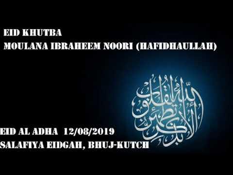 Eid Al Adha Khutbah at Salafiya Eidgah Bhuj Kutch (12/08/2019)
