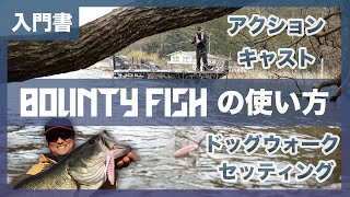 【バス釣り】バウンティフィッシュの使い方・徹底解説 / 片岡壮士