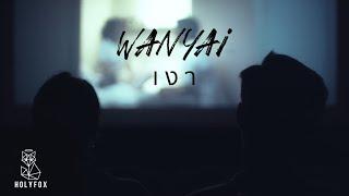 Wanyai แว่นใหญ่ - เงา | Silhouette [Official MV]