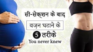 सी-सेक्शन के बाद वज़न घटाने के 5 आसान तरीके   Lose weight after C- Section