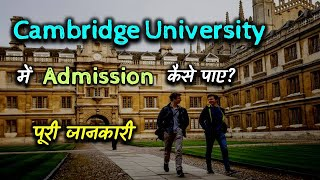 How To Get Admission In Cambridge University With Full Information? – [Hindi] – Quick Support