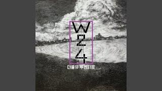 W24 - Lonely Twist