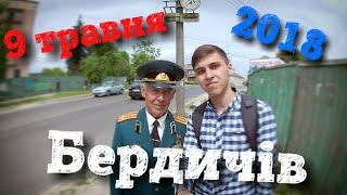 ВЛОГ в Бердичеве! Парад в Бердичеве на 9 мая! День Победы! 2018! Maxi Resen!