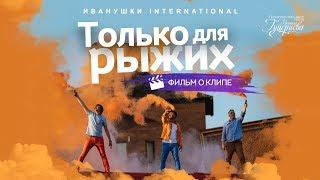 """Фильм о съёмках клипа """"Только для рыжих"""" Иванушек International"""