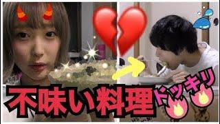 【モニタリング】彼女ふくれなの料理が不味かったら彼氏はどんな反応をする?【ふくれな】【M君】