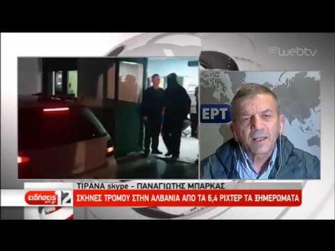 Αλβανία: Αγωνιώδεις προσπάθειες για τους εγκλωβισμένους | 26/11/2019 | ΕΡΤ