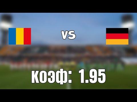 РУМЫНИЯ - ГЕРМАНИЯ 0-1 28.3.2021 21:45 /ОТБОР К ЧМ 2022/Ставки и прогнозы на футбол.