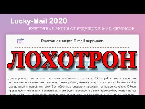Lucky Mail 2020 Ежегодная акция от ведущих e mail сервисов - Это ЛОХОТРОН!