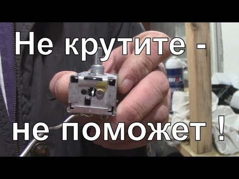 Курсы холодильщиков 17. Термостат , термореле, к-59 замена проверка настройка