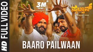 Pailwaan Video Songs - Kannada | Baaro Pailwaan Video Song|Kichcha Sudeepa,Suniel Shetty|Arjun Janya