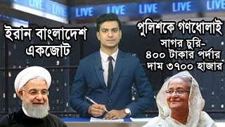 Breaking: ইরান বাংলাদেশ একজোট..পুলিশকে গণধোলাই; সাগর চুরি-৪০০ টাকার পর্দার দাম ৩৭০০ হাজার