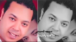 محمود الحسينى - العبد والشيطان