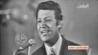 اغاني حصرية مجــاريح ( حفلة ) ...... محمد رشــدى تحميل MP3