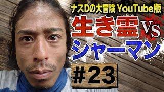 【#23】生き霊vsシャーマンの儀式 世界初公開 編/ Living Spirit vs Shaman The World's First-ever!