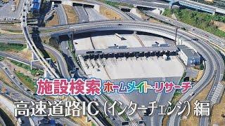 高速道路IC編